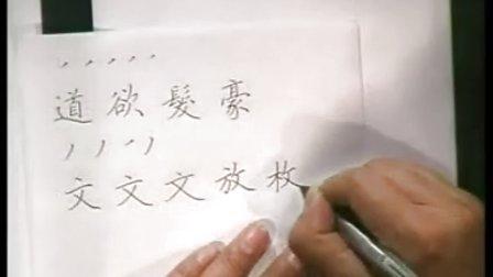 田英章硬笔楷书专业教程1/3