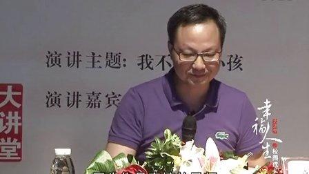 2013幸福人生大讲堂《我不是笨小孩》(下)文飞球