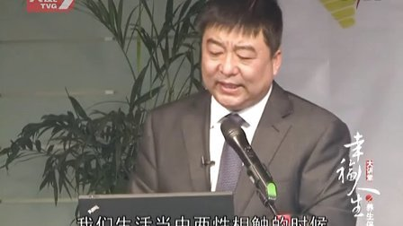 2013幸福人生大讲堂《冲出性文化的禁锢-性与健康》(下)毕焕州
