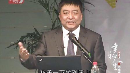 2013幸福人生大讲堂《冲出性文化的禁锢—性与健康》(上)毕焕州