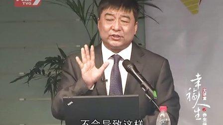 2013幸福人生大讲堂《冲出性文化的禁锢—性与健康》(中)毕焕州