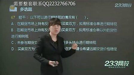 学习期货从业资格期货市场基础知识习题班03讲