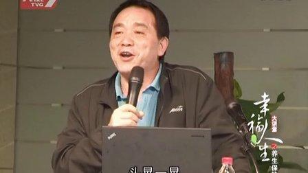 2013幸福人生大讲堂《中医运动养生防治亚健康》王曙辉
