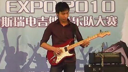 2010 Palm展第五届贝塔斯瑞电吉他暨乐队大赛8号选手比赛视频