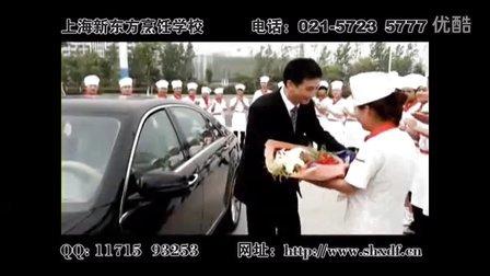上海新东方烹饪学校-林师傅的校徽