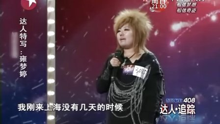 """达人特写:""""90后非主流""""雍梦婷"""