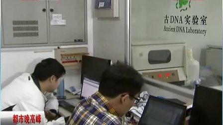 上海:复旦大学——曹操家族DNA完全确定  曹父为族内过继[都市晚高峰]
