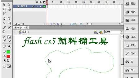 flash cs5视频教程534 颜料桶工具