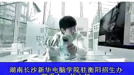 湖南长沙新华电脑学院|长沙新华电脑学校