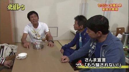 痛快!明石家電視台 20131111