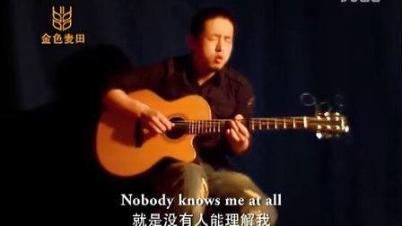 吉他弹唱《Nobody Knows Me At All》青岛金色麦田吉他学校课程演示