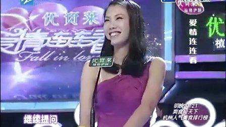 2011-1-25《爱情连连看》浙江卫视官方网站-高清正版在线观看.flv2011-4-10
