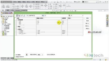 SolidWorks CSWP认证官方课程- 零件配置 (第十讲下)