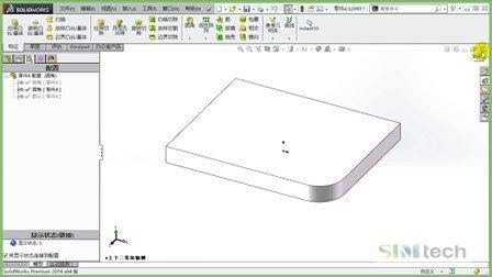 SolidWorks CSWP认证官方课程 - 零件配置(第十讲上)