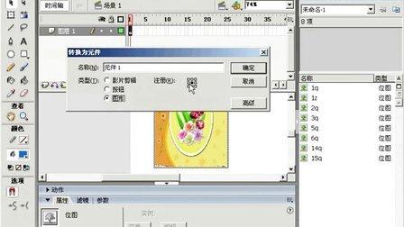 FLASH动画教程250 制作翻书效果
