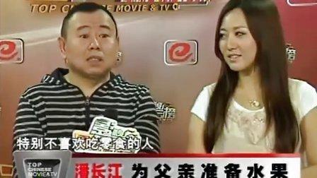 潘长江潘阳别样父女情 110418 影视风云榜