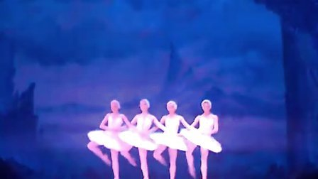 芭蕾舞 天鹅湖 ——四小天鹅 俄罗斯剧院实拍