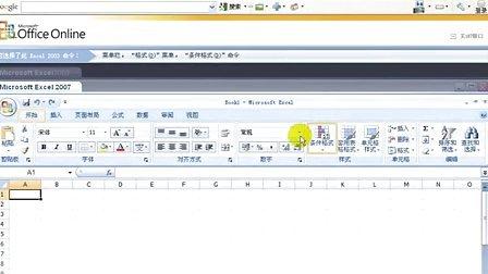 Excel2007实战技巧视频教程01-从Excel2003平滑过渡到Excel2007
