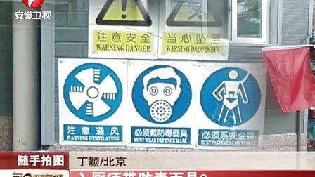 入厕须带防毒面具? 111223 每日新闻报