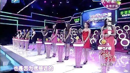 2011-4-19《爱情连连看》浙江卫视官方网站-高清正版在线观看.flv2011-4-21