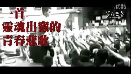 2013人文广电联合创作道格小马影像《岁月无声》 预告片