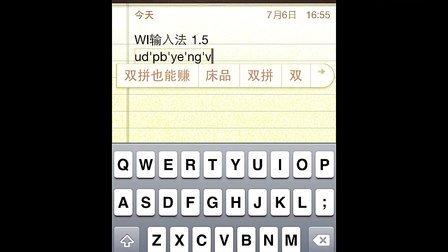 WI输入法 for iphone、ipad v1.5