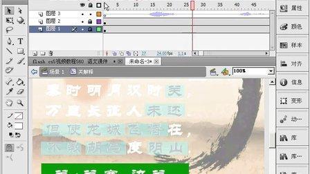 flash cs5视频教程565 语文课件4
