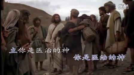<主你是医治的神>好听耶稣歌曲