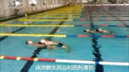 游泳救生员考试
