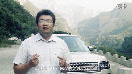 汽车画刊 路虎新揽胜试驾