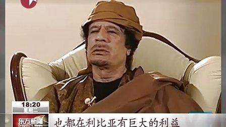 利比亚:卡扎菲提出有条件下台 [东方新闻]