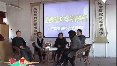 东平街道中学教师论坛