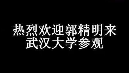 武汉大学(一日一囧)20110622