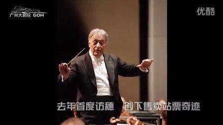 2014新年音乐会 祖宾·梅塔与瓦伦西亚皇后歌剧院交响乐团