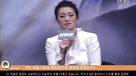 巩俐在韩国宣传《谍海风云》新闻发布会