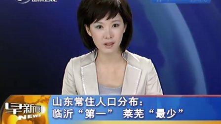 山东常住人口分布 临沂 第一 莱芜 最少 110505 早新闻
