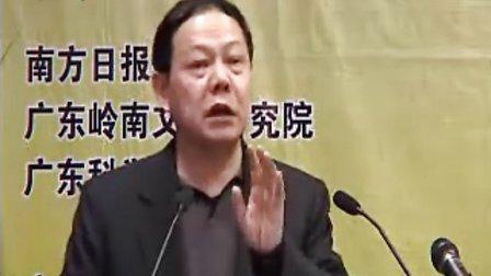 【岭南大讲坛】第75期 李宗桂--文化强省与幸福生活(下)