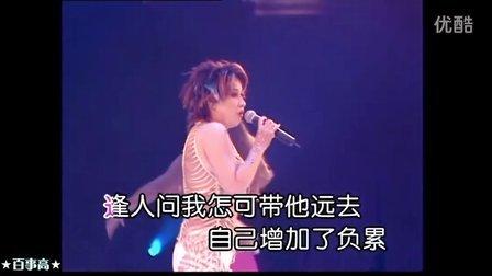 甄妮 梦想号黄包车(有你有我演唱会)