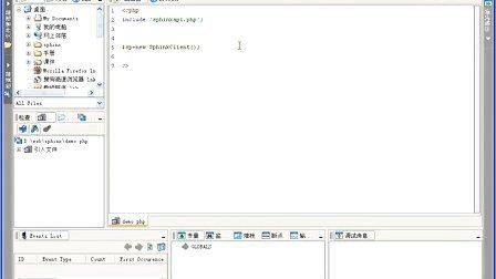 PHP_使用sphinx构建分布式全文索引(二)_PHP视频