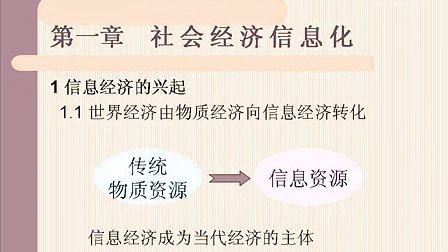 2014年中国高等教育储干培养计划普通本科第二学士学位信息经济02
