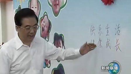 胡锦涛总书记六一前夕在湖北十堰市看完幼儿园小朋友和幼儿教师 110531 新闻联播
