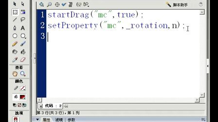 FLASH动画教程364 鼠标特效3