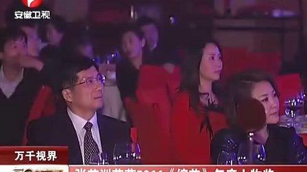 张苏洲荣获2011《综艺》年度人物奖 111222 每日新闻报