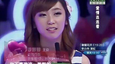 爱情连连看20110613期(蒋威 管婷婷牵手成功)