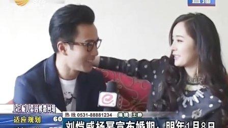 刘恺威杨幂宣布婚期:明年1月8日 131113 每日新闻