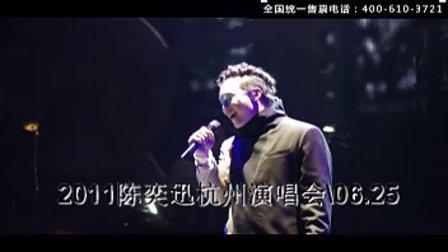2011陈奕迅杭州演唱会-大麦网
