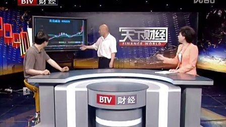 天下财经 弱势中的涨停板之谜 百姓炒股秀 2011-5-31
