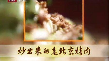乌梅烧鱼紫薯苦瓜圈苦瓜炒菠萝炒烤肉泡菜饼20110707