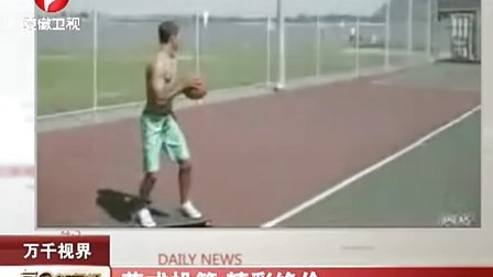 花式篮球 精彩绝伦 111221 每日新闻报