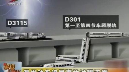 温州动车追尾事故过程还原   110725  晚报10点半